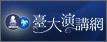 臺大演講網